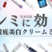 【2020年最新版】シミ消しランキング(人気順)皮膚科も推奨、999人が選ぶNo.1
